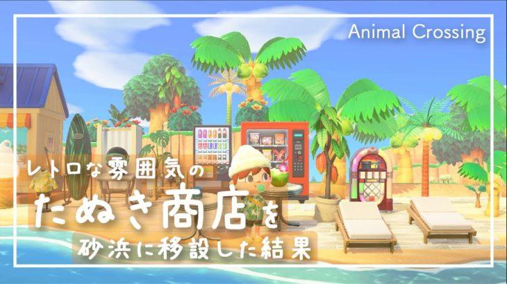 【あつ森】島クリエイターでたぬき商店周りを海の家の雰囲気にしてみた。【あつまれどうぶつの森】【Animal Crossing】【島紹介】