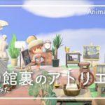 【あつ森】島クリエイターで博物館の裏にアトリエを作ってみた。【あつまれどうぶつの森】【Animal Crossing】【島紹介】