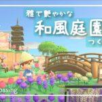 【あつ森】ゆめみで島アップロード!島クリエイターで和風庭園を作ってみた。【あつまれどうぶつの森】【Animal Crossing】【島紹介】