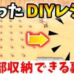 【あつ森】DIYレシピを収納できる裏技知ってる?何個でも入れられるから超便利!!【あつまれ どうぶつの森】【ぽんすけ】