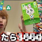 【あつ森】人気な住人のamiiboカードを売ったらバカ売れしたwwww