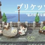 【あつ森】私の好きな島 プリケッツ島【島紹介】