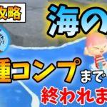 【あつ森】最速攻略!海の幸をコンプするまで終われません!! 最新アプデで素潜り楽しみまくる!【あつまれ どうぶつの森】