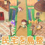 【あつ森】リス住民だけの住宅街を島整備!【あつまれどうぶつの森】