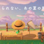 【あつ森】島クリエイターで昭和レトロな店作り|どこか懐かしい日本の夏休み。
