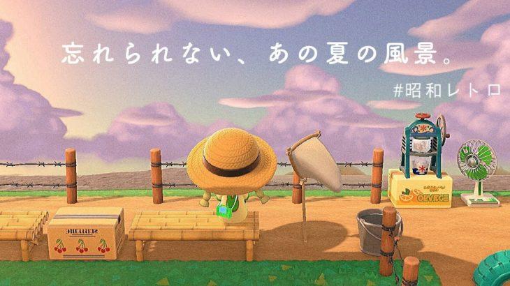 【あつ森】島クリエイターで昭和レトロな店作り どこか懐かしい日本の夏休み。