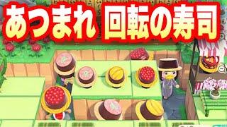【あつ森】『へい、いらっしゃい!!』精巧に再現された回転寿司を実況する【あつまれどうぶつの森】【どう森】【アナウンサー】【ゲーム実況】