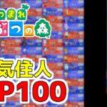 【あつ森】人気住人ランキング TOP100【7月版】