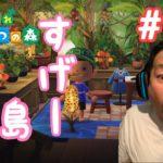 【あつ森】すげー視聴者さんの島にいく!【ダイアン津田のゲーム実況】【あつまれどうぶつの森】