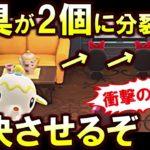 (あつ森)[神回]衝撃のラストw家具が2個に増えて困ってる人集合!家具を減らして解決させるから見てて!(あつまれどうぶつの森)