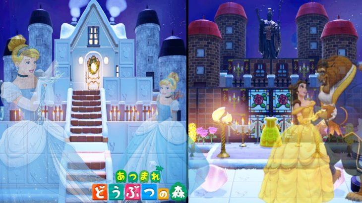 """【あつ森】ディズニーの""""シンデレラ城""""や美女の野獣を完全再現した島クリエイターの本気の島が想像を絶する凄さだったww ディズニーランドがちですごい【Disney Cinderella】"""