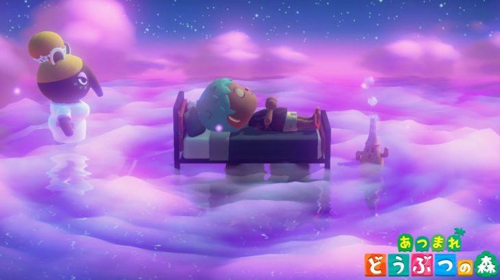 """【あつ森】無料アプデで遂に新キャラ""""ゆめみ""""&新機能""""夢を見ることができる""""夢番地がキタあああああああ!!!!世界中の他人の島を自由に好きな時に遊びに行けるようになるのがヤバすぎるwwwww"""