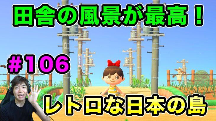 【あつまれどうぶつの森】田舎の日本の風景を再現した島の雰囲気が最高だった!#106