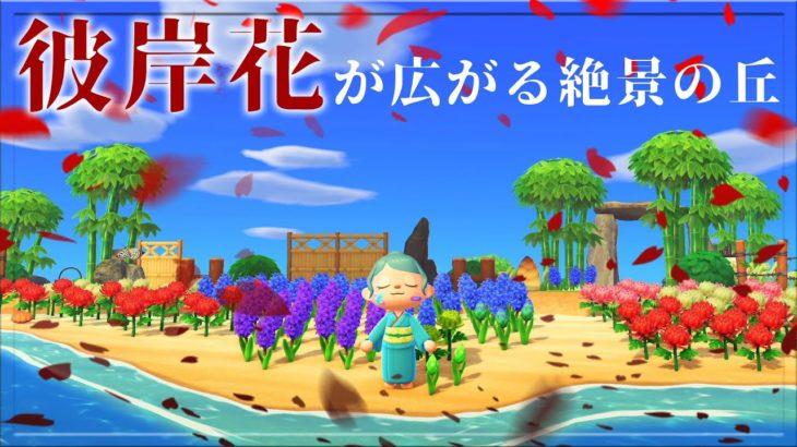 【あつ森】ちょみっとだけ彼岸花を使った映える景観を作る!#2 雑談の森