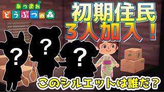 【あつ森】サブ島に初期住民3人加入!!予想外の住民にびっくり!【あつまれどうぶつの森】【Animal Crossing】