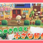 【あつ森#65】お人形さんの小さな郵便局♪【レイアウト】【マイデザイン配布】【あつまれどうぶつの森】【女性ゲーム実況者】
