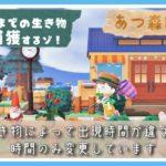 【あつ森】8月までの虫と魚を捕獲するゾ!【あつまれどうぶつの森】【Animal Crossing】【女性実況者】【TAMAchan】
