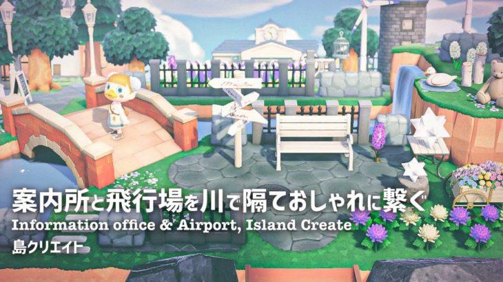 【あつ森】案内所と飛行場を川で隔ておしゃれ洋風に繋ぐ【あつまれどうぶつの森 | Animal Crossing | 島クリエイター | 島紹介】