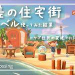 【あつ森】島クリエイターで段差のある住宅街にサブ住民の家つくってみた。【あつまれどうぶつの森】【Animal Crossing】【島紹介】