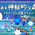 【あつ森】滝のある神秘的な森!島クリエイターのアドバイス企画、ビフォーアフターを紹介します。【あつまれどうぶつの森】【Animal Crossing】【島紹介】
