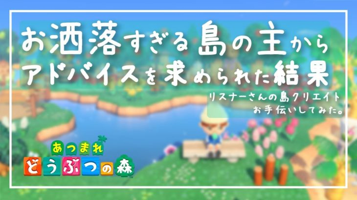 【あつ森】島クリエイターのアドバイス企画、おしゃれな果樹園前ビフォーアフターを紹介します。【あつまれどうぶつの森】【Animal Crossing】【島紹介】