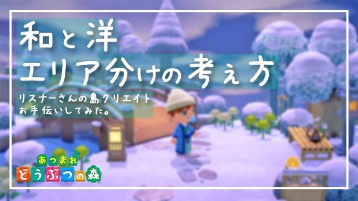 【あつ森】島クリエイターのアドバイス企画、エリア分けの考え方と素敵な和風エリアを紹介します。【あつまれどうぶつの森】【Animal Crossing】【島紹介】