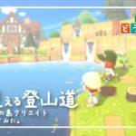 【あつ森】島クリエイターのアドバイス企画、解放感のある大きな湖の見える登山道【あつまれどうぶつの森】【Animal Crossing】【島紹介】