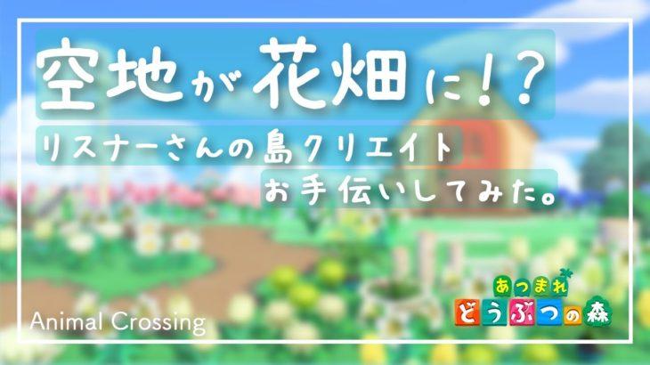 【あつ森】空地から花畑へ!島クリエイターのアドバイス企画、ビフォーアフターを紹介します。【あつまれどうぶつの森】【Animal Crossing】【島紹介】
