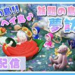 【夢番地 / 島訪問】SNSで話題の島にお邪魔します♪【あつまれどうぶつの森】【Animal Crossing】【女性実況者】【TAMAchan】