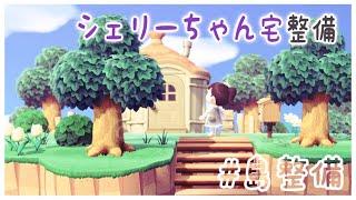 【あつ森】シェリーちゃんのお家周りを整備!【あつまれどうぶつの森】【実況】