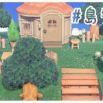 【あつ森】シェリーちゃんのお家周りが完成!【あつまれどうぶつの森】【実況】