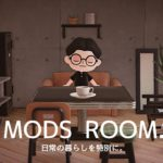 【あつ森】新企画|みんなのお部屋をつくりたい…!【レイアウト】