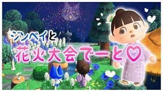 【あつ森】ジンペイと花火大会デート♡【あつまれどうぶつの森】【実況】