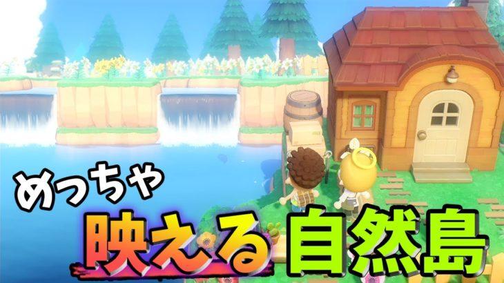【あつ森】『映え』を意識した島作りがすごい自然島!マイデザインも自作!!【あつまれ どうぶつの森】【ぽんすけ】