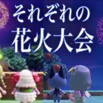 【あつ森】『オイラが夜空に!』花火を見上げるちゃちゃまるを実況する【あつまれどうぶつの森】【どう森】【アナウンサー】【ゲーム実況】
