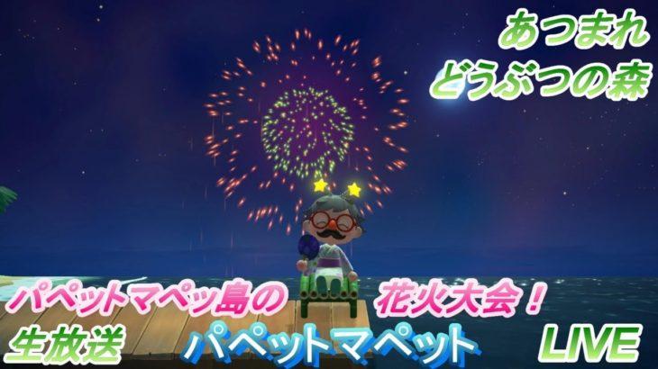 【あつ森】花火大会!うしとカエルのあつまれどうぶつの森【生放送】