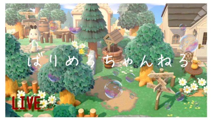 【あつ森配信】自然溢れる島の整備しながら雑談【あつまれどうぶつの森】