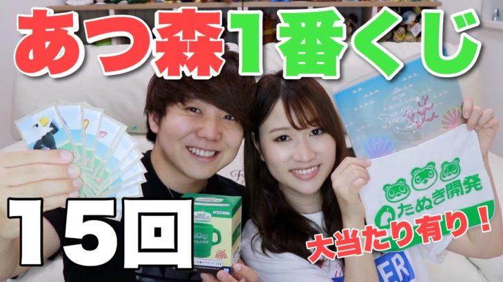 【あつ森】大人気の一番くじに1万円分挑戦してみた!!