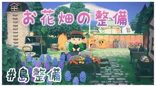 【あつ森】シュガートース島のお花畑を整備*【あつまれどうぶつの森】【実況】