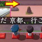 【あつ森】同志社卒の社会人たちが京都で夏を満喫する(前編)【とぅん】【あつまれどうぶつの森】【島訪問】【アナウンサー】【ゲーム実況】