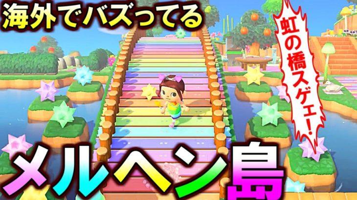 (あつ森)輝く『虹の橋』に徹底された『ゆめかわ』配色!世界中でバズってる海外勢の『メルヘン』島がレベル高すぎた(あつまれどうぶつの森)