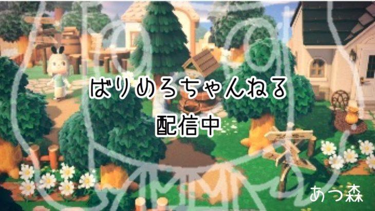 【あつ森配信】自然溢れる島の整備しながら雑談!【あつまれどうぶつの森】