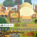 【あつ森】滝壺の作り方と木の植え方/キャンプサイト:地図から作る島クリエイト#12【島クリエイト】