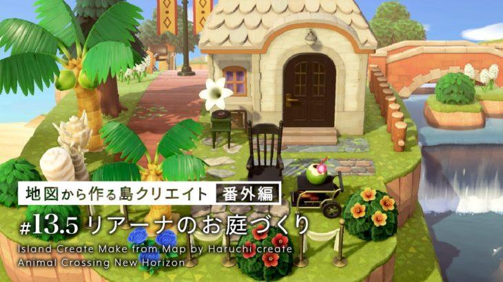 【あつ森】リゾート風のリアーナのお庭を作る:地図から作る島クリエイト番外編 #13.5【島クリエイト】