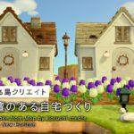 【あつ森】花畑のある自宅づくり:地図から作る島クリエイト#14【島クリエイト】