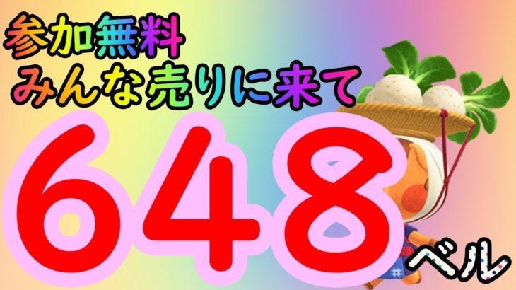 【あつ森】カブ価最高648ベル‼ 往復あり!! 島無料開放中‼ 初見さんもOK‼