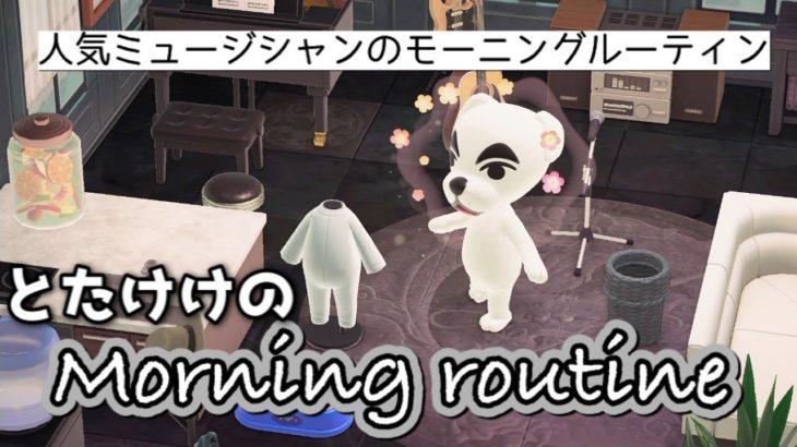 【あつ森】とたけけのモーニングルーティン(人気ミュージシャンの朝)/パニーの島【あつまれどうぶつの森】【Animal Crossing】