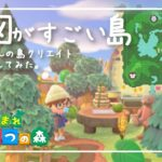 【あつ森】島クリエイターのコツ、住宅街や庭園をつくるお手伝いしてみた!【あつまれどうぶつの森】【Animal Crossing】【島紹介】