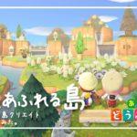 【あつ森】自然あふれる島づくりのお手伝いしてみた!【あつまれどうぶつの森】【Animal Crossing】【島紹介】