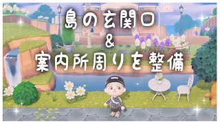 【あつ森】島の玄関口と案内所周りを大改造!【島クリエイター】【あつまれどうぶつの森/Animal Crossing】【実況/くるみ/しゃちく/しゃちくるみ/島整備】